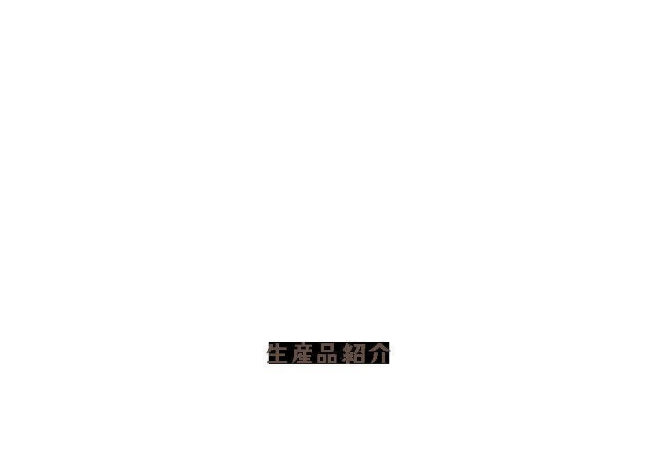 生産品紹介
